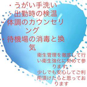 コロナウイルス感染予防対策<!--girlone_chk-->